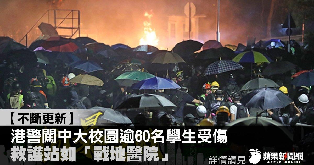 【不斷更新】港警闖中大校園逾60名學生受傷 救護站如「戰地醫院」 #蘋果新聞網 #appledailytw #appledaily #反送中 #逃犯條例 #撐香港 #三罷 #HK #HongKongProtest #hongkong  →→http://bit.ly/2KeIHcwpic.twitter.com/HThX50fu2L