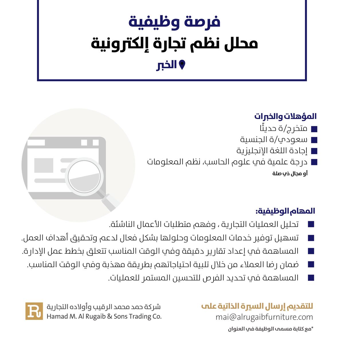 فرصة وظيفية💻 محلل نظم تجارة إلكترونية (الخبر) للتقديم: ارسال السيرة الذاتية على mai@alrugaibfurniture.com مع كتابة مسمى الوظيفة في العنوان  #وظائف #وظائف_الشرقية #تجارة_إلكترونية  #ecommerce #ecom #khobar #jobs https://t.co/DlT8XsvDiR