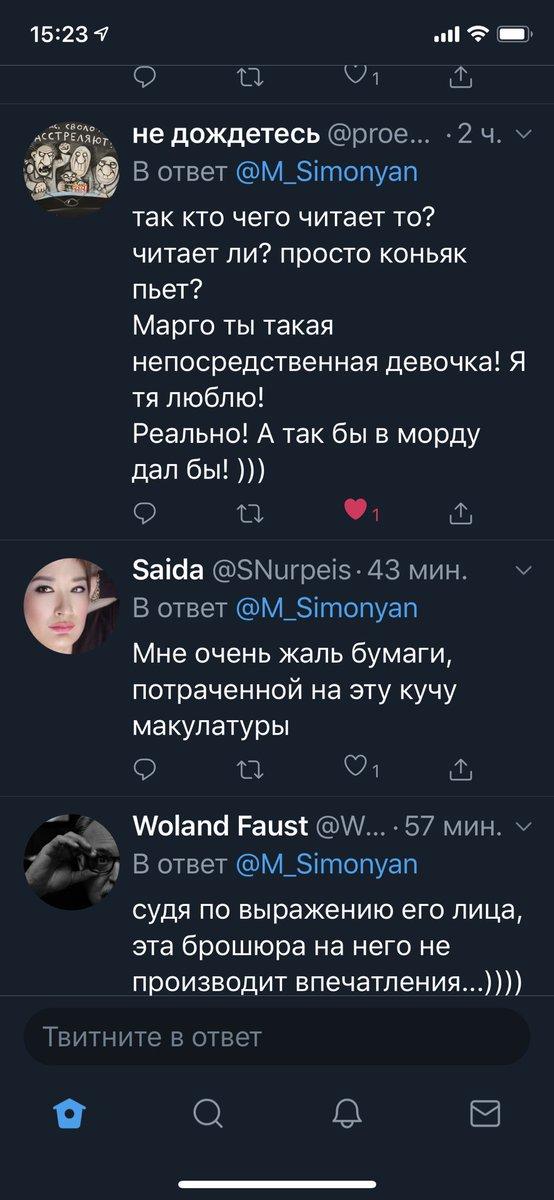 Комменты... ) https://twitter.com/m_simonyan/status/1194207147699113984…