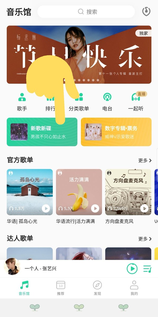 Stream Producer On Twitter Make A Reservation For Yixing S Upcoming New Song Release Good Night On 15 November 1 Click On Green Button On Qq Music App S Main