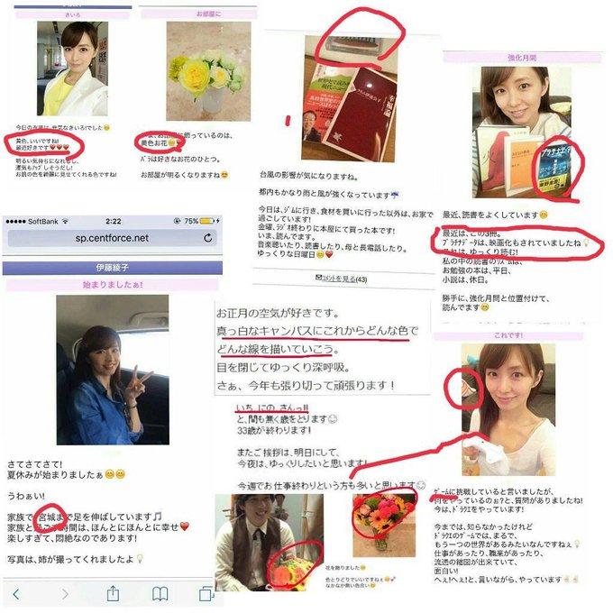 ニノ結婚 伊藤綾子のブログの匂わせセンスがすごい「サラダ真っ