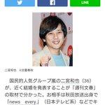 「二宮さん・伊藤綾子さん」ご結婚おめでとうございます!嵐のメンバーの中では結婚に至ったのはニノが初めて!