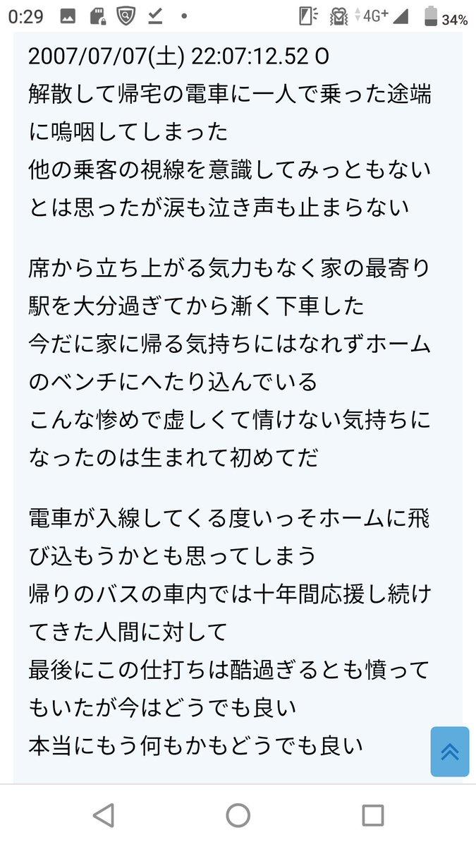 漫画 飯田圭織 飯田圭織が長男の死を乗り越え妊娠、出産!伝説の「バスツアー事件」とは?