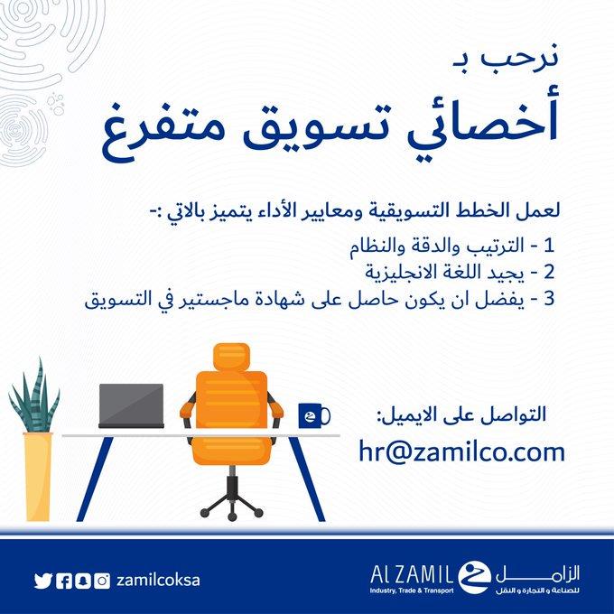مطلوب (أخصائي تسويق متفرغ ) للعمل في شركة الزامل للصناعة والتجارة والنقل . التواصل على الإيميل : Hr@zamilco.com #الرياض_الان #وظائف_الرياض #وظائف_شاغرة