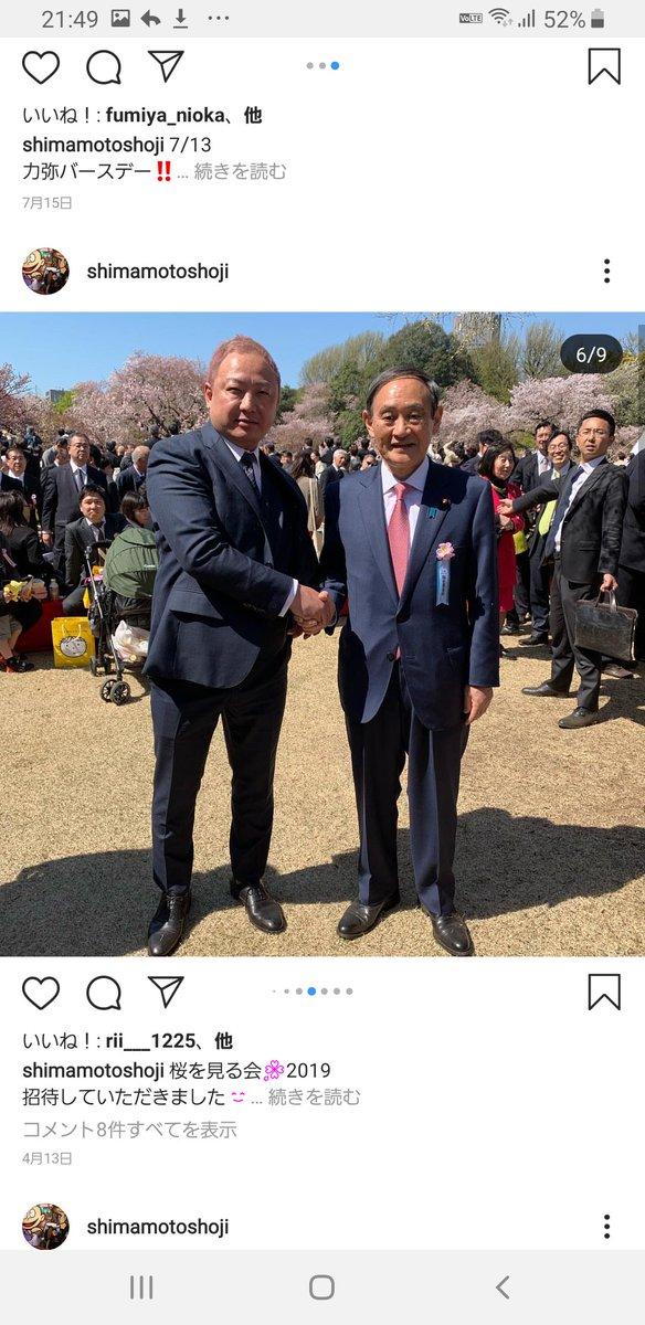 反 写真 を 的 見る 会 勢力 桜 社会