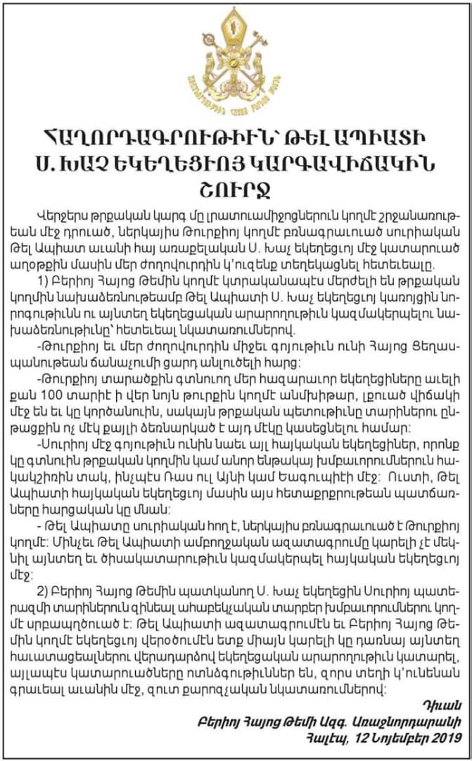Statement of #Armenian  apostolic church (#Aleppo ) about situation with #Armenia (n) church in #talabyad  #TelAbyad  #Syria  #ArmenianGenocide  #Turkey  #SDF  #FSA