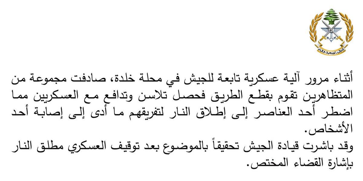 Regain de tensions au Liban après l'interview du président Michel Aoun