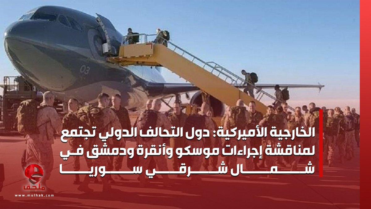 الخارجية الأميركية: دول التحالف الدولي تجتمع لمناقشة إجراءات #موسكو و #أنقرة و #دمشق في شمال شرقي #سورياhttp://www.mulhak.com/?p=586156#ملحق