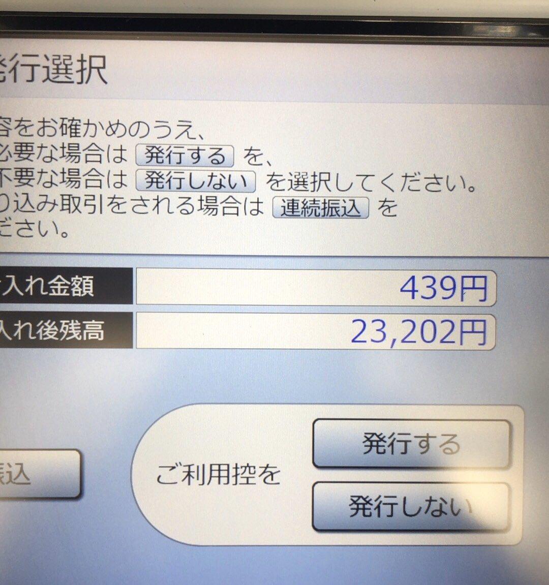 1日1000円生活の余り貯金、口座の小銭、家にある小銭、仮想通貨を全て集めてこれだけ集まった。これは1番遅れたらまずいYJカードの返済に充てよう。。