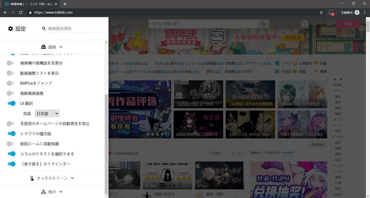 bilibiliのインターフェイスを日本語にしたChrome Extensions ↓