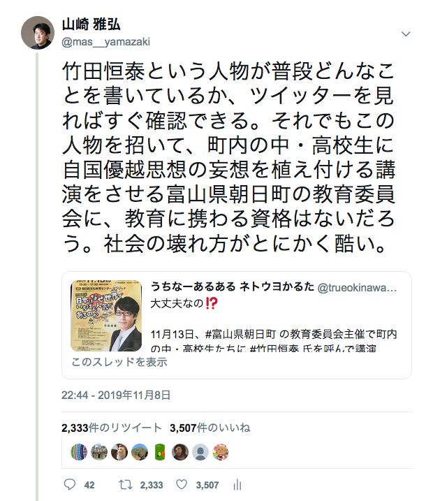 泰 ツイッター 恒 竹田