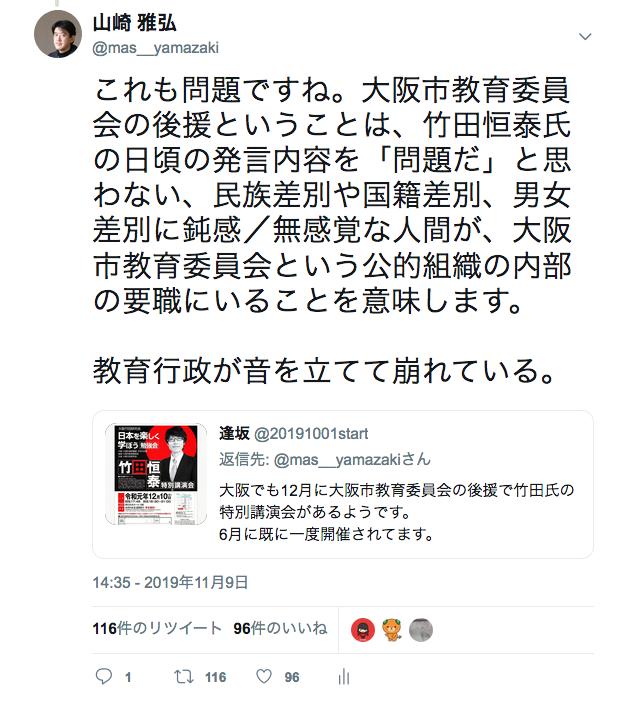 恒 竹田 山崎 泰 雅弘