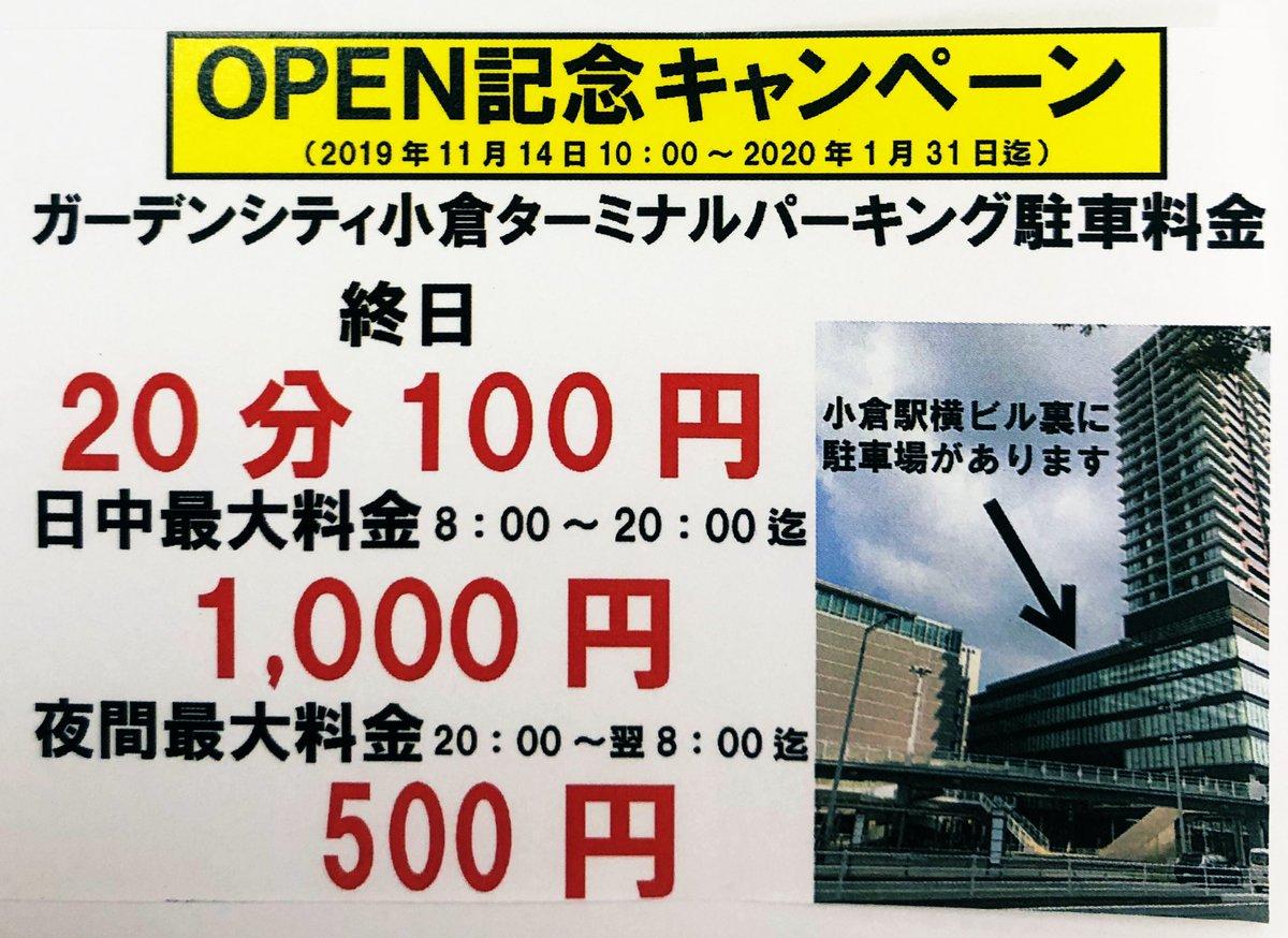 小倉 駅 駐 車場 安い
