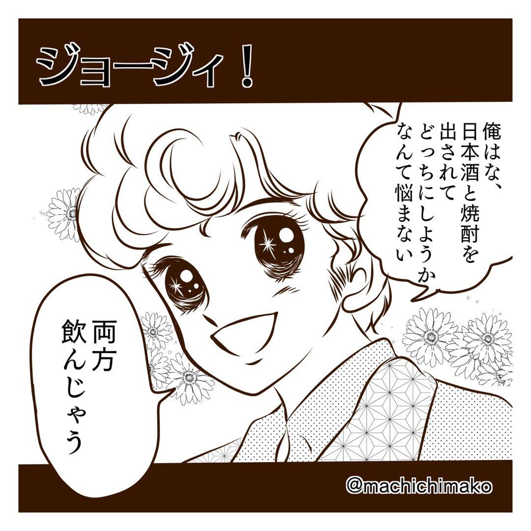 RT @machichimako: 常治ィ!#スカーレット #スカーレット絵 #スカー絵ット #パロディ #ジョージィ #いがらしゆみこ...