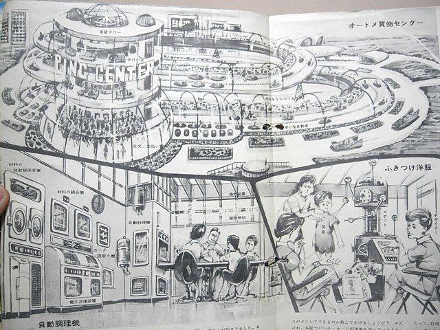 昔の学習雑誌に描かれていたような「昔の人が考えた未来予想図」をドールハウスにしてみました。