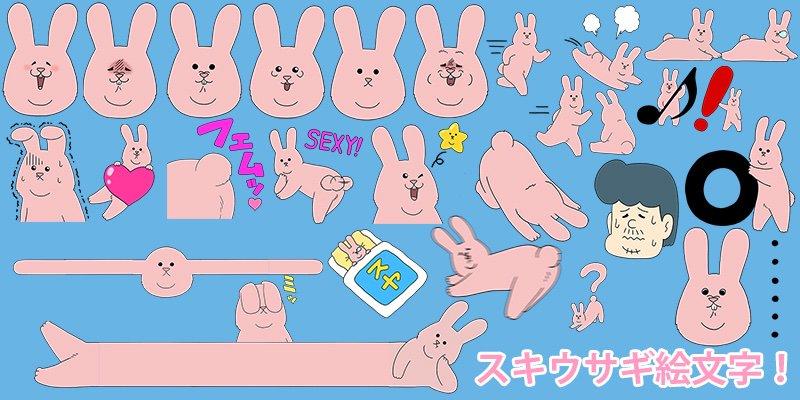 来たる11月20日の単行本「スキウサギ3」の発売を記念して、スキウサギの絵文字を作ってみました!   単行本「スキウサギ3」!→