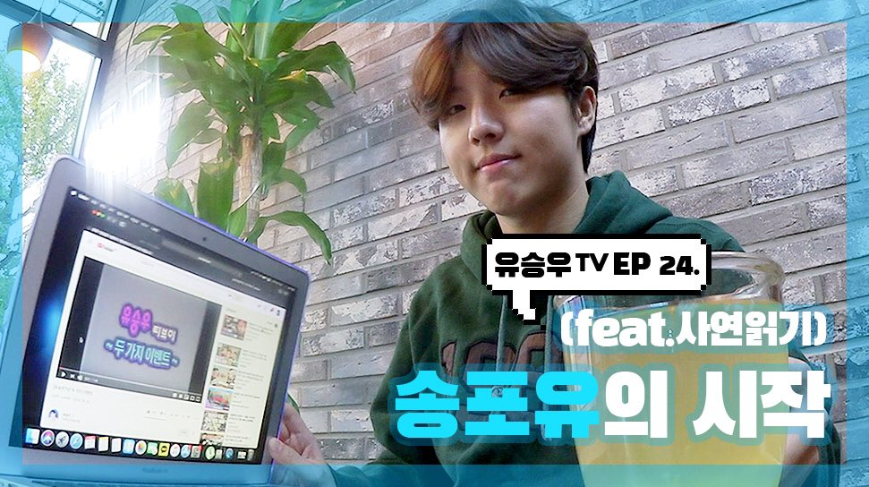[#YUSEUNGWOO] #유승우TV #EP24 송포유의 시작 (feat.사연읽기) OPEN 📺 많은 사랑 부탁드려요💕 ✔youtu.be/S_LqIa4W36E #유승우 #Songforyou #유튜브 #브이로그 #vlog