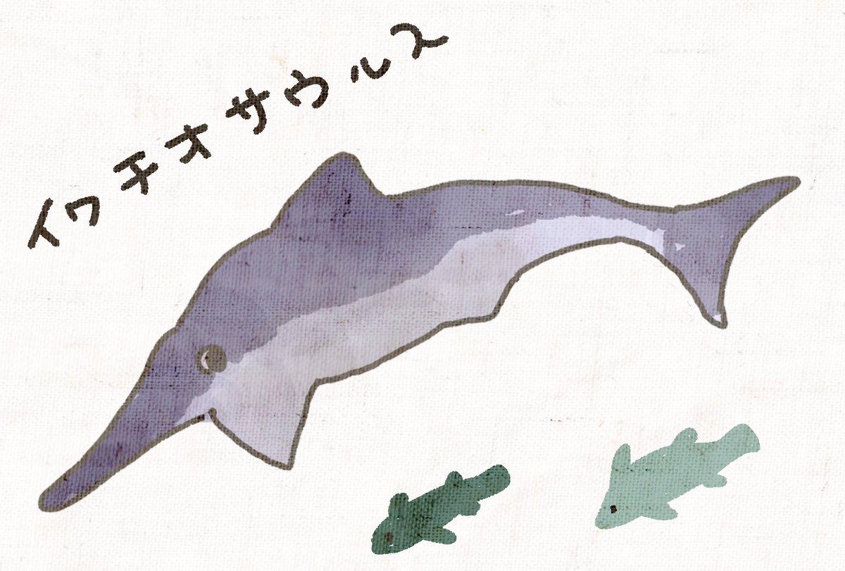 チオ サウルス イルカ イク