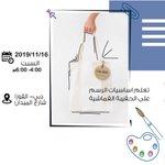 Image for the Tweet beginning: ورشتنا القادمة هي ورشة الرسم