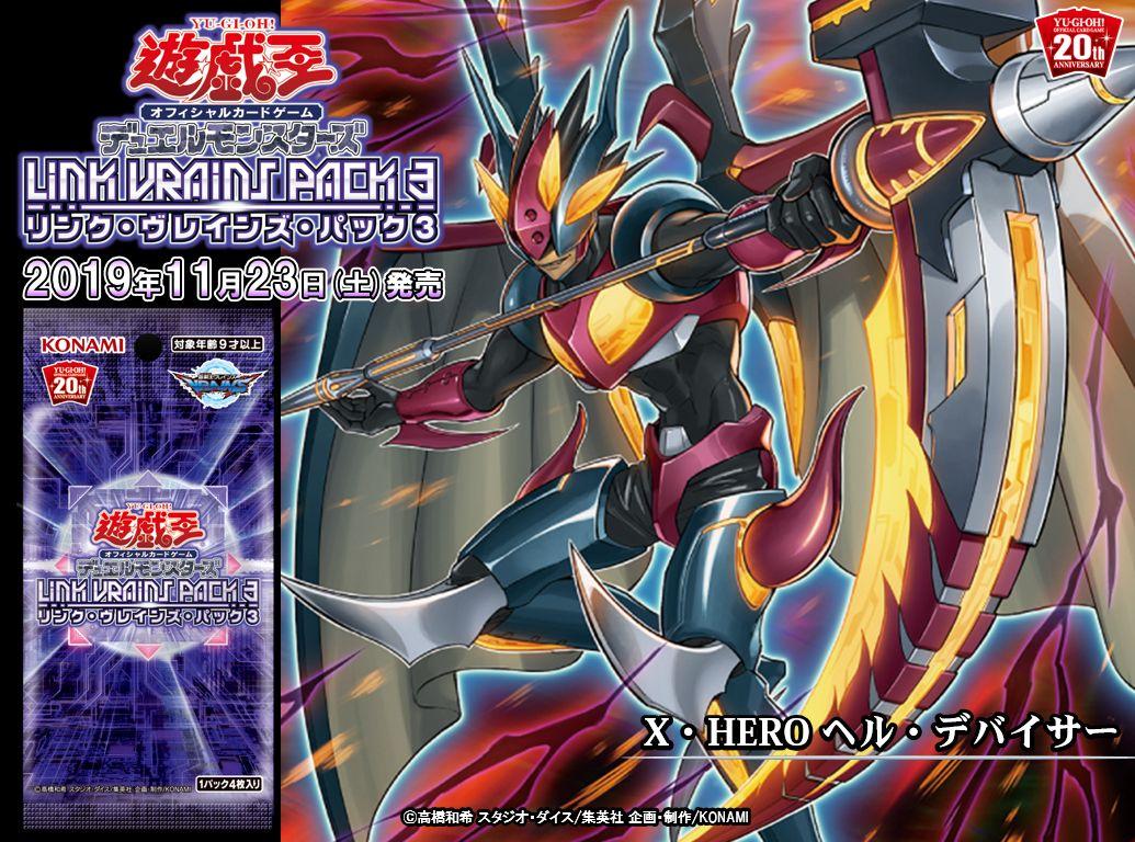 YuGiOh LVP3-JP031 Super Rare Xtra HERO Hell Diviser Japanese LINK VRAINS Pack 3