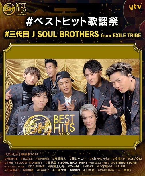 三代目 j soul brothers from exile tribe ラタタ