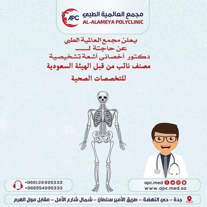 يعلن #مجمع_العالمية_الطبي عن حاجتة لــــــ  دكتور أخصائي أشعة تشخيصية  مصنف نائب من  قبل الهيئة السعودية  للتخصصات الصحية للتواصل عبر الايميل  apc.med@ifmi.com.sa #وظائف #وظائف_جدة #وظيفة #وظيفة_شاغرة