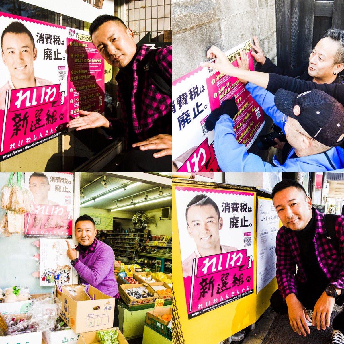 【ポスター掲示依頼!】 昨日は #東北 #盛岡 に伺いました。ありがとうございました!  ポスターはウェブサイトからお申込み頂くとお届けいたします。 http://poster.reiwa-shinsengumi.com  ボランティア登録も大募集中です! http://reiwa-shinsengumi.com/volunteer/   #山本太郎 #れいわが始まる #岩手 #岩手県
