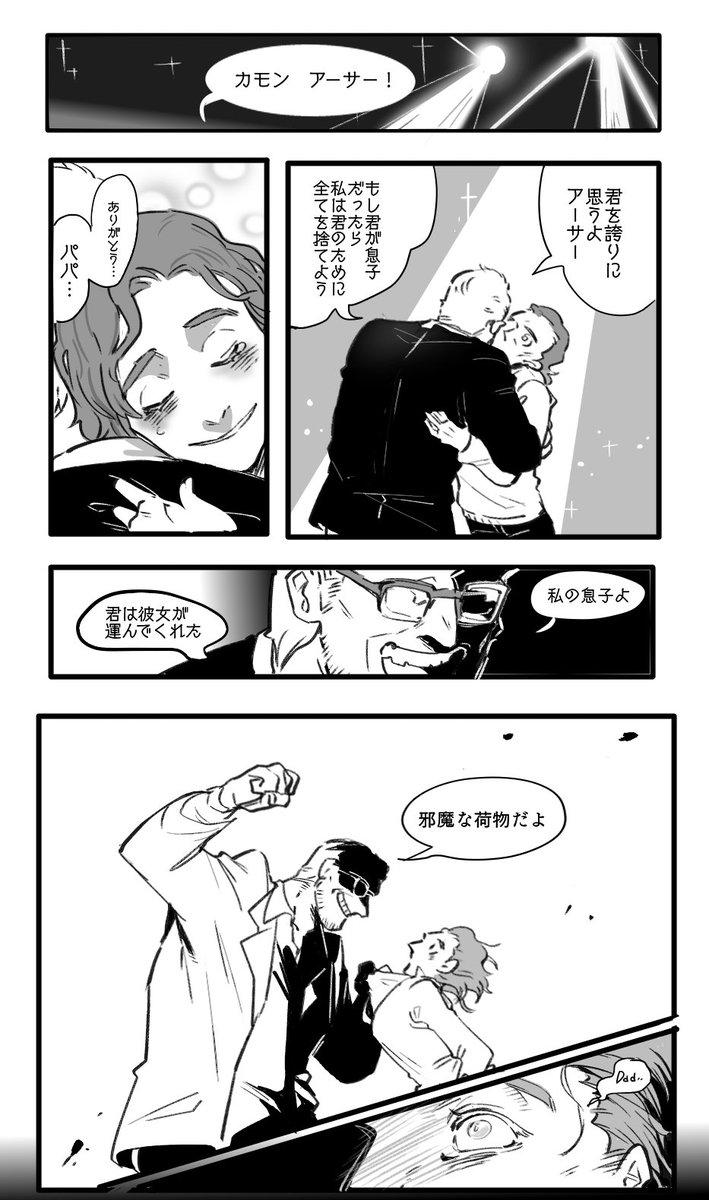 悪夢(※アーサーちゃんが父親からの暴行を受けてます※ぬるいレイp描写)