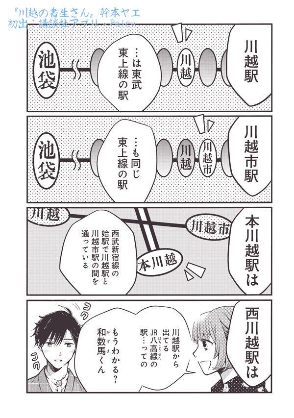 埼玉県民の日なのでおまけ漫画として公開したものを。浦和八大地獄。#埼玉県民の日