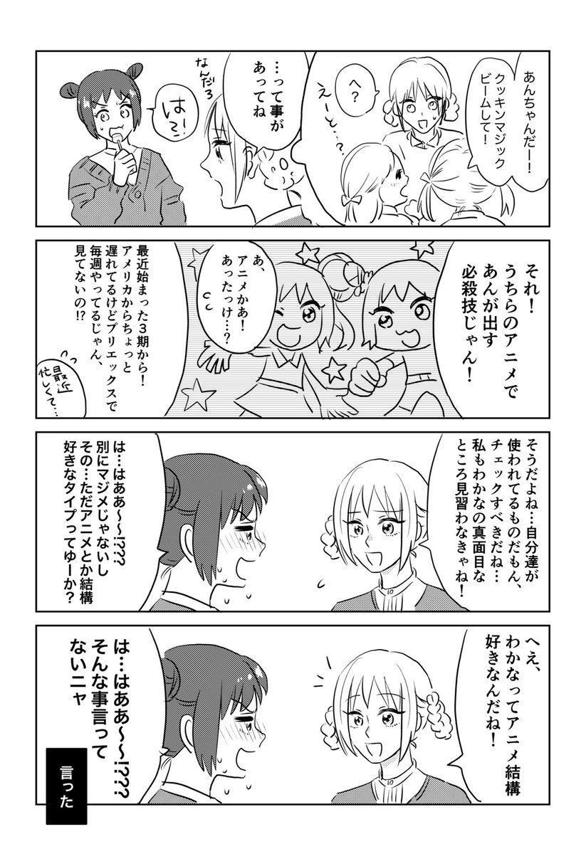 4コマ『がんばれ!わかなちゃん』