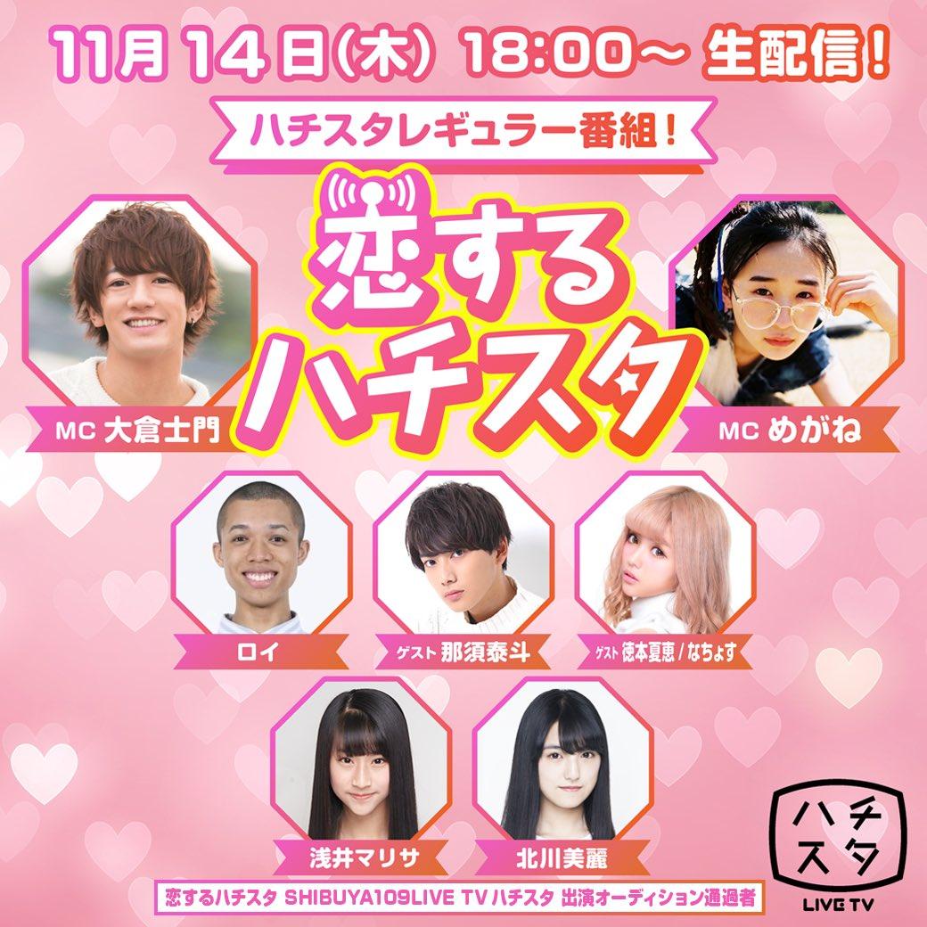明日18時〜は #恋スタ 生放送💓なちょころりんカップルの恋愛年表などなど!SHIBUYA109 8階 #ハチスタ は観覧ができるので遊びに来てねー🐶💓▼配信はコチラから