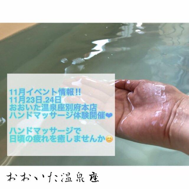 【11月イベント情報】 日時|11月23.24日 場所|おおいた温泉座別府本店 ・ ハンドケアマッサージ体験開催😊