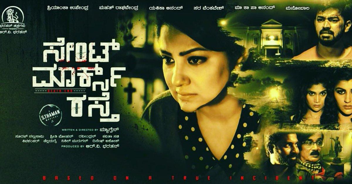 "Here's the first look of horror thriller movie ""Saint Marks Road"", leading @priyankauppi  #SaintMarksRoad #FirstLook #Magwen #RVBharathan #PriyankaUpendra   Follow us on: @KFNofficial   #Sandalwood #KannadaFilmNagar #LatestKannadaMovies #KannadaCelebs #KFN  #LatestUpdatespic.twitter.com/gnQFwoiKOU"