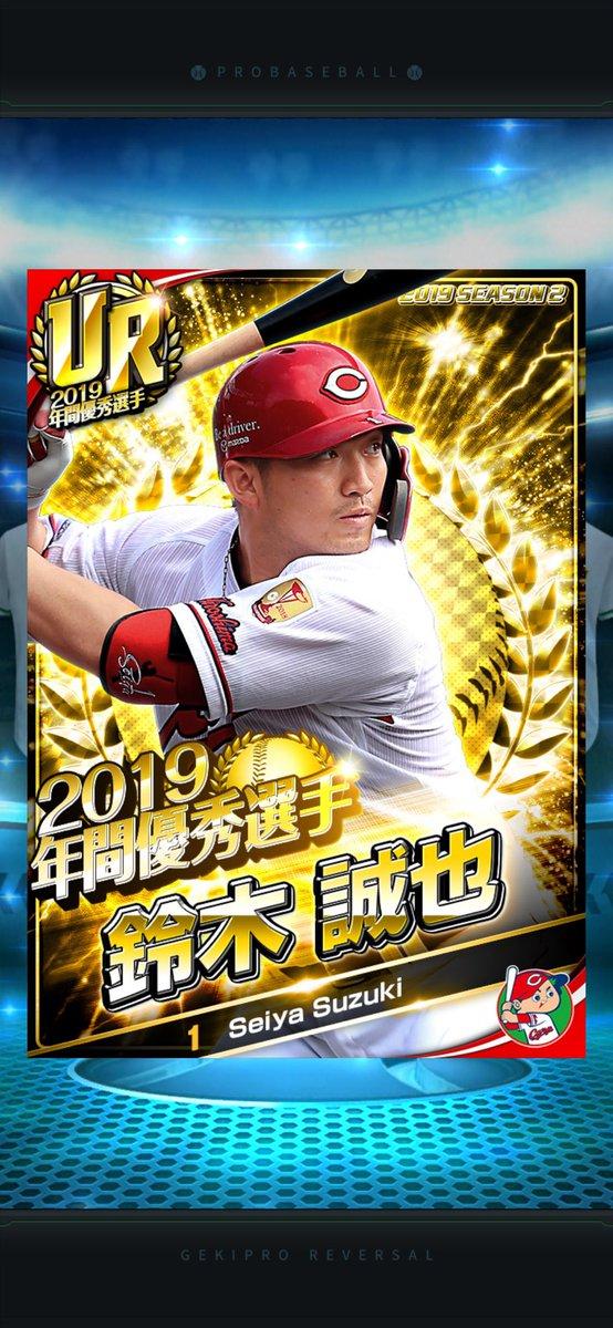 「広島東洋カープ」の「鈴木 誠也」選手を獲得!プロ野球ゲーム『劇的采配!プロ野球リバーサル』をプレイ!
