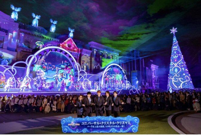 パーク史上最大規模で10年ぶりに完全一新したクリスマスイベント『ユニバーサル・クリスタル・クリスマス』を関ジャニ∞が開幕宣言!( #USJ 公式プレスリリース)#ユニバ #USJファン