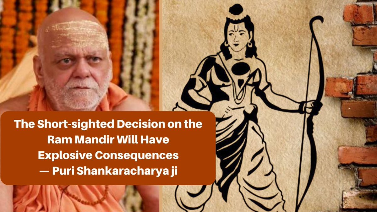 The Short-sighted Decision on the Ram Mandir Will Have Explosive Consequences — Puri Shankaracharya ji. राम मंदिर पर अदूरदर्शितापूर्ण निर्णय का विस्फोटक परिणाम होगा। W A T C H youtube.com/watch?v=qLQuNK… — DONATE: UPI: goavrdhanmath@allbank #AyodhyaVerdict #RamMandir #BabriMasjid