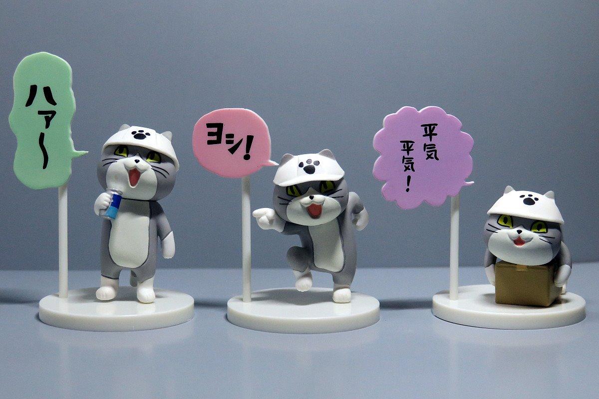 現場 猫 フィギュア