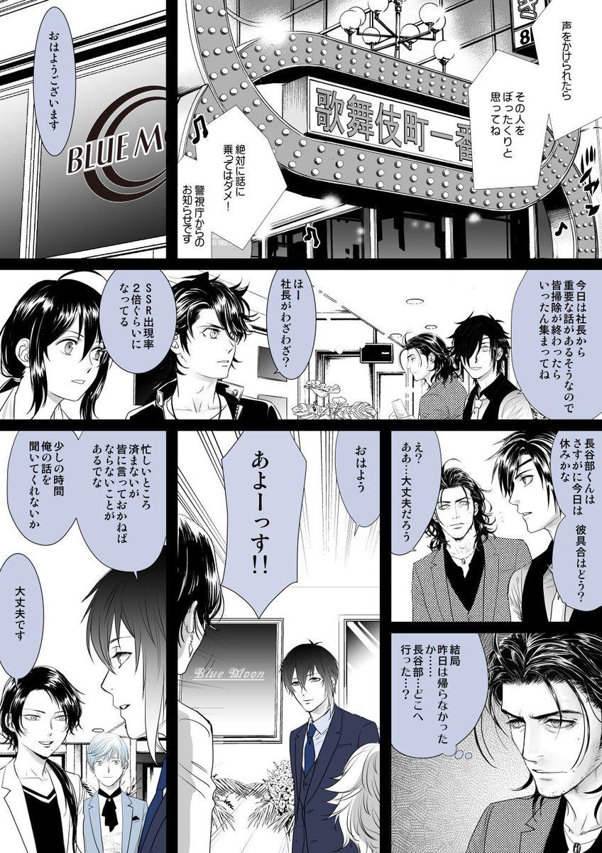 ホストクラブ漫画21 代表のホスト辞める発言を受け、長谷部はその夜は帰宅せず。「青い月」ホストの面々は社長の雑な説明に困惑する――