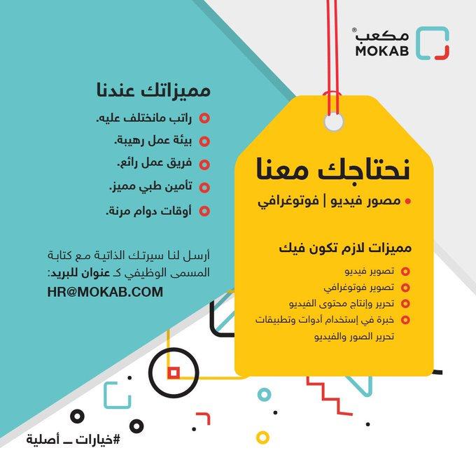 مطلوب ( مصور فيديو /فوتوغرافي ) فى مدينة الرياض  خبرة فى استخدام ادوات و تطبيقات تحرير الصور   #وظائف_الرياض #الرياض_الان #مصور #تصوير