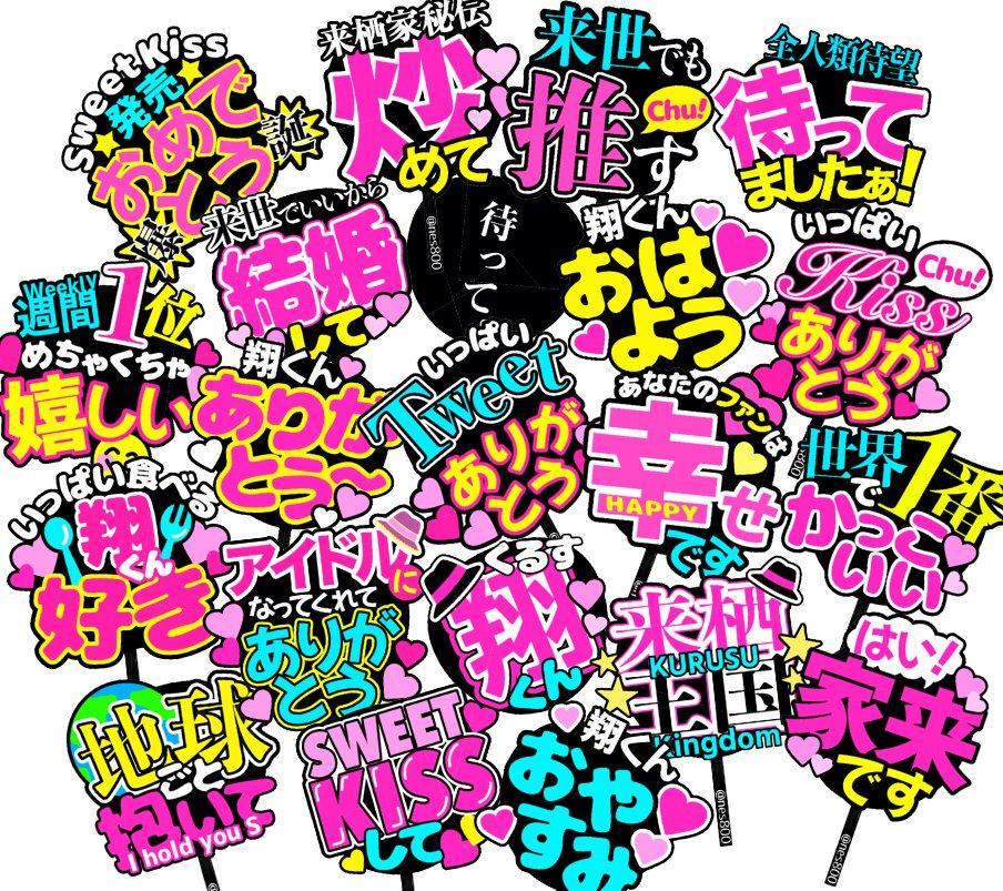 翔くん2週間たっぷり幸せな日々をありがとう〜〜〜〜〜〜〜〜〜!!!2週間じゃ伝えきれないことがまだたくさんあるからまた会いに来てね〜〜〜〜〜〜〜!!!!!!!ほんと来栖翔くんは全世界に自慢できる最高のアイドルです