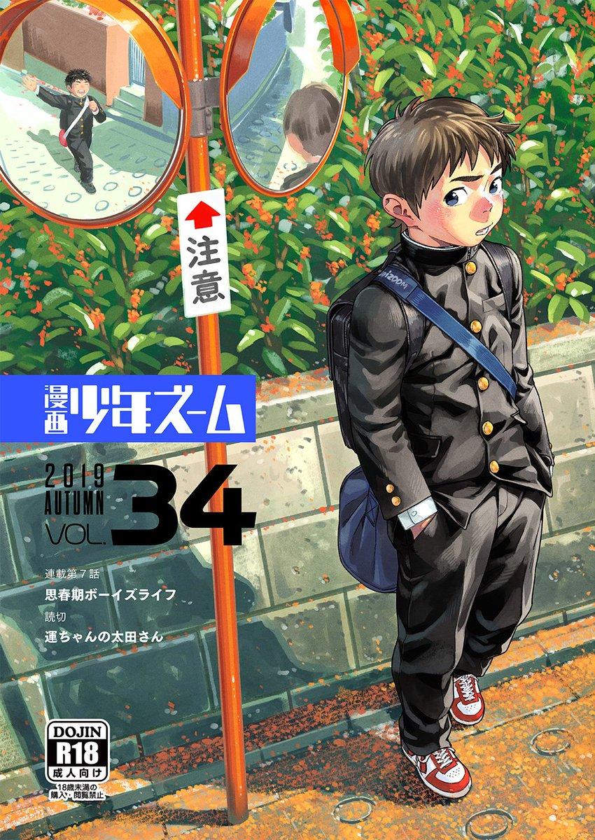 新刊「漫画少年ズーム vol.34」がデータ販売先行で販売開始となりました!紙の本は冬コミからの頒布となります!よろしくお願いしまーす!