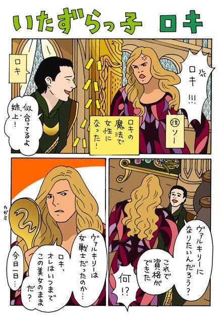 ある日のロキとソーです。まだ途中です💦 (5ページ漫画の最初の2ページです)後半に続きます~🐍#ロキ #Loki  #MCU #マーベル #ソー #Thor
