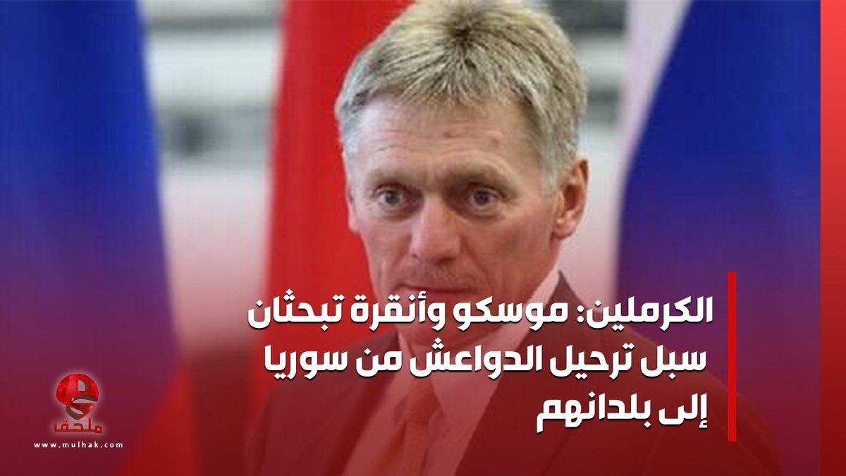 #الكرملين: #موسكو و #أنقرة تبحثان سبل ترحيل الدواعش من #سوريا إلى بلدانهمhttp://www.mulhak.com/?p=586367#ملحق