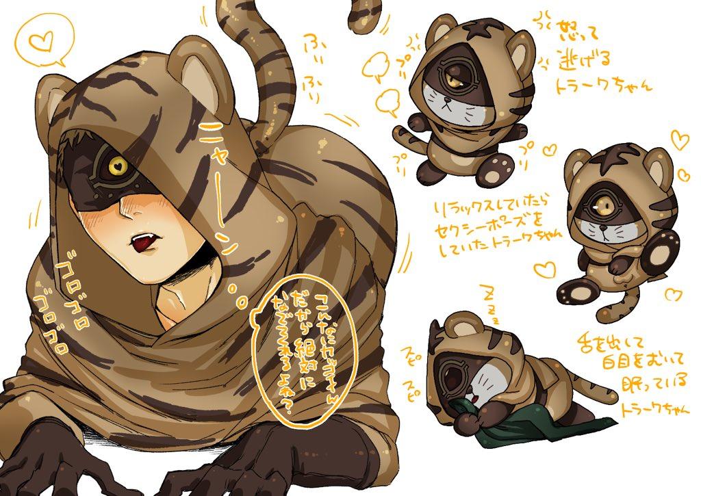 虎のクラークさんとトラークちゃん