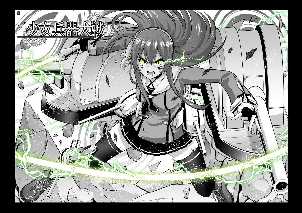 『もう戦ってほしくない人たちがいるんです…!!!』#八重沢なとり #なとあーと #少女兵器大戦