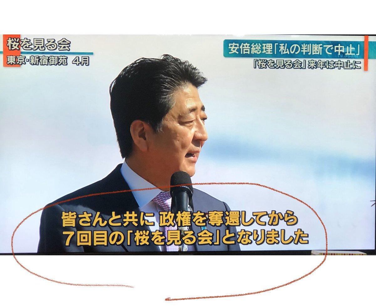 直言(2019年11月18日)安倍政権の滅びへの綻び――総裁3選党則改正の効果