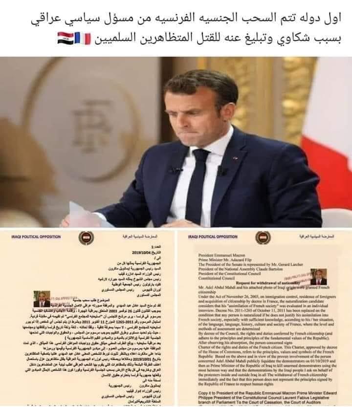 #فرنسا....الان.تم سحب الجنسيه الفرنسيه من رئيس الوزراء العراقي عادل زويه بعد ان اثبت بتورطه بقتل المتظاهرين