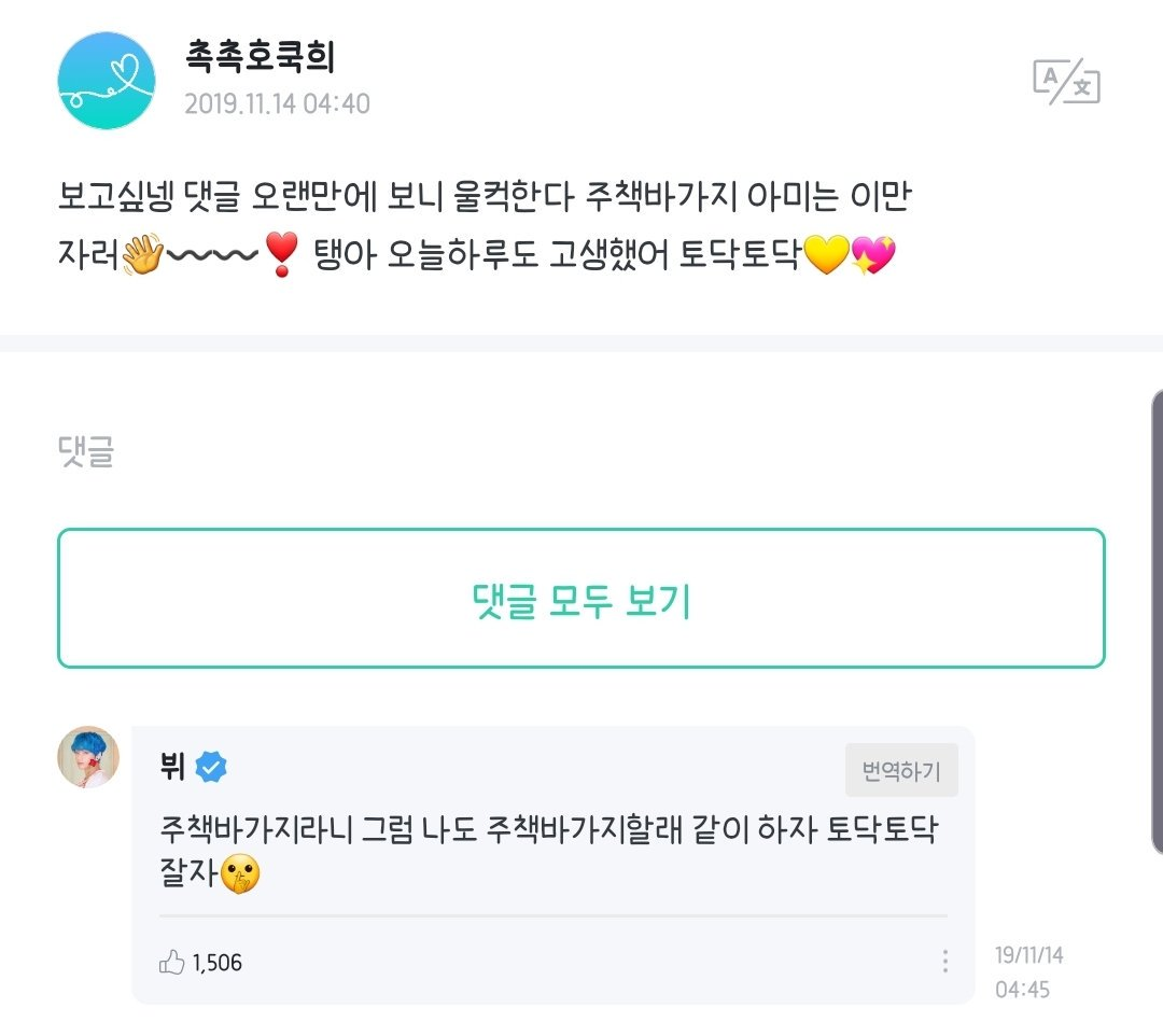bruhhh the transss   army said she's gonna cry bc tae came to weverse amd called herself '주책바가지' (it's just clowning oneself for having too much unnecessary emotions) so tae is consoling her said he's '주책바가지' too if army is one and wished her good night <br>http://pic.twitter.com/MRgpddhUzY