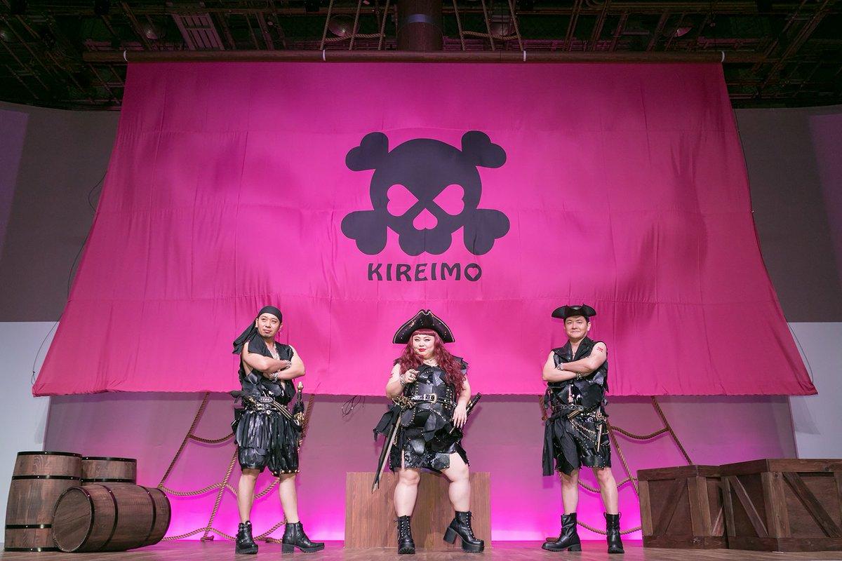 """全身脱毛サロン「KIREIMO(キレイモ)」では、新TVCMを放映中!渡辺直美さん@watanabe_naomiに加えて、千鳥の大悟さん、ノブさん@NOBCHIDORIが新たに参加!キレイな肌と、前向きに生きる""""強さ""""を与える「キレイモ海賊団」を結成しました!"""