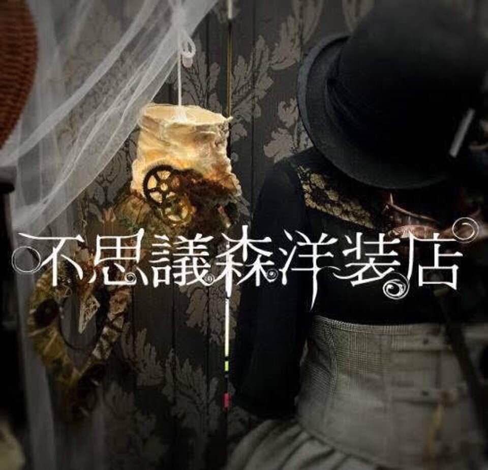 ⬆️ 不思議森洋装店 令和元年霜月の会  11/9~11/19(17日おやすみします) 名古屋市緑区鳴海町大清水195-1 https://t.co/upHPm4fmb6 ・ #名古屋 #手作り #ハンドメイド #不思議森洋装店 #リーフ #leaf #リーフの世界 #コルセット #スチームパンク #steampunk #森 #ステンドグラス  #doll #リーディング